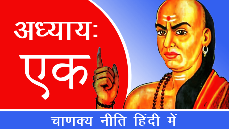 Adhyay One - Chanakya Niti In Hindi 1
