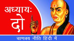 चाणक्य नीति अध्याय : 2 (Adhyay Two- Chanakya Niti In Hindi)