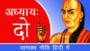 Adhyay Two- Chanakya Niti In Hindi Top 2020