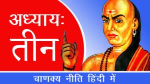 Adhyay Three – Chanakya Niti In Hindi (Moral Story)
