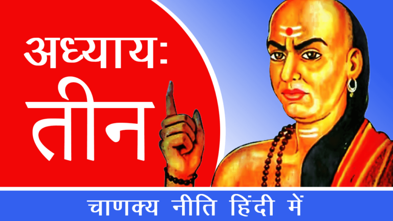 Adhyay Three – Chanakya Niti In Hindi (Moral Story)