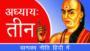 Adhyay Three – Chanakya Niti In Hindi Top 2020