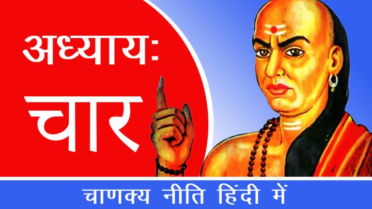 Adhaya Four – Chanakya Niti In Hindi – Moral Story
