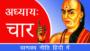 Adhyay Four-Chanakya Niti In Hindi-Moral Story