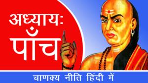 Adhaya Five – Chanakya Niti In Hindi – Moral Hindi Story
