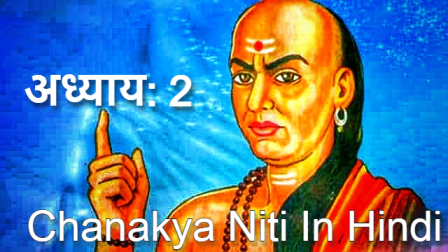 Adhyay Two- Chanakya Niti In Hindi