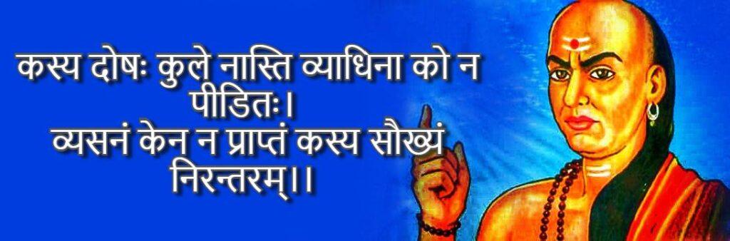 Adhyay Three – Chanakya Niti In Hindi