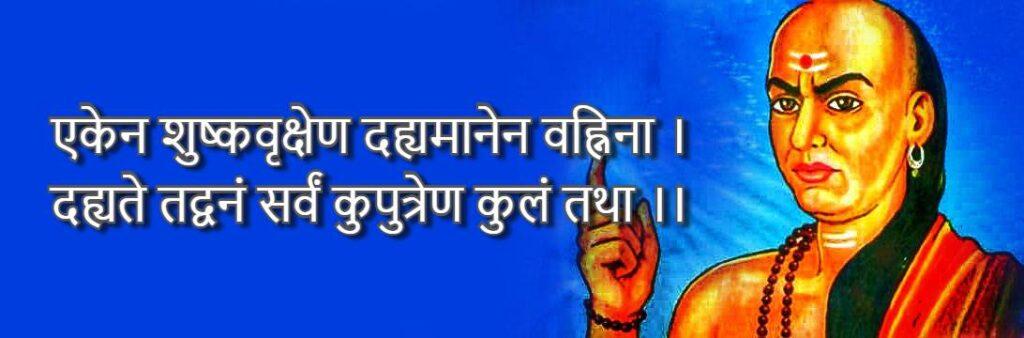 Adhyay Three - Chanakya Niti In Hindi Top 2020 7 Moral