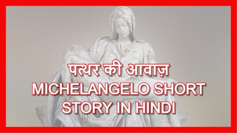 Michelangelo Short Story In Hindi