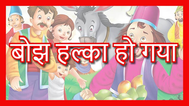 Sheikh Chilli Comedy Story In Hindi Funny Hindi Stories For Kids