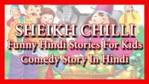 Sheikh Chilli Funny Hindi Stories For Kids - Comedy Story In Hindi
