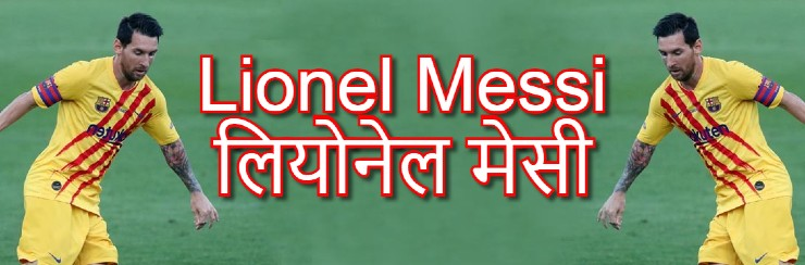 Lionel Messi - Biography In Hindi