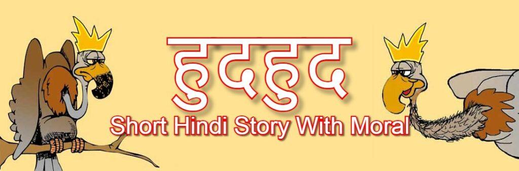हुदहुद – Hindi Story Short With Moral