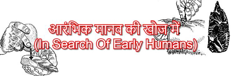 In Search Of Early Humans | History In Hindi Story | 7 Moral
