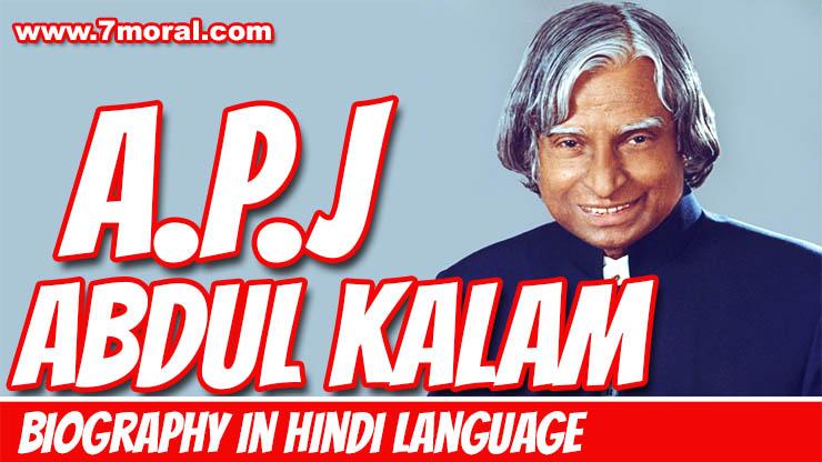 ए.पी.जे. अब्दुल कलाम जी की जीवनी - A.P.J. Abdul Kalam Biography In Hindi