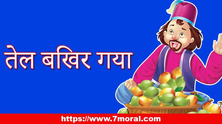 Amazing Sheikh Chilli Story In Hindi Part- 3