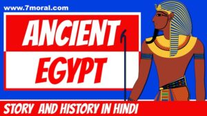 Ancient Egypt Story In Hindi - Ancient Egypt History In Hindi