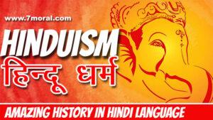 हिन्दू धर्म का इतिहास – Hinduism History In Hindi