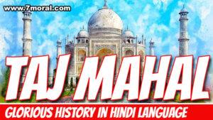 ताजमहल का इतिहास - History Of Taj Mahal In Hindi