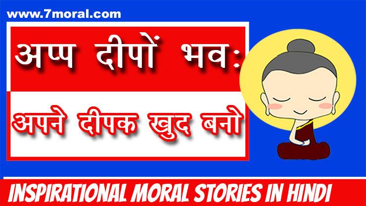 प्रेरणादायक नैतिक कहानियाँ हिंदी में - Inspirational Moral Stories in Hindi