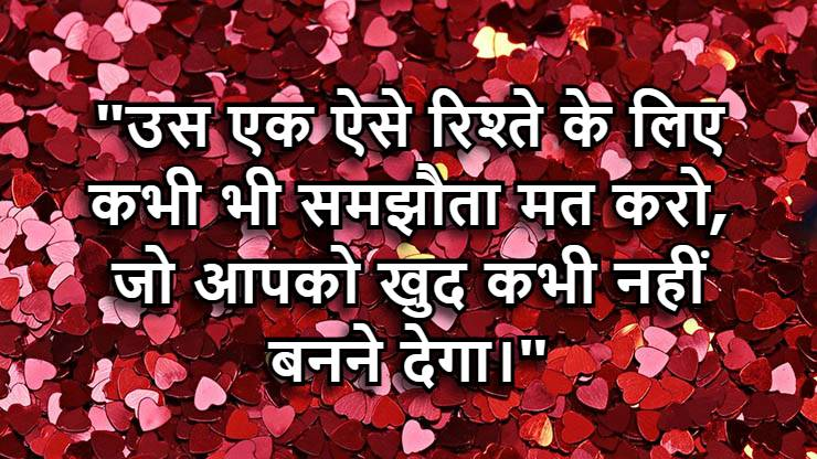 Inspiring Love Quotes in Hindi
