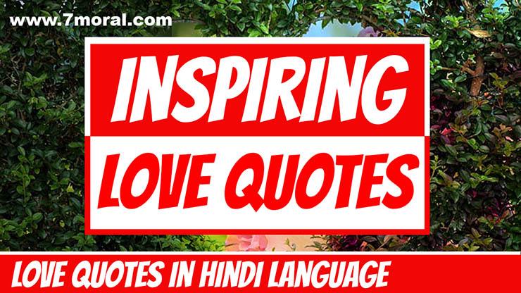 प्रेरणादायक लव क्वोट्स – Inspiring Love Quotes in Hindi