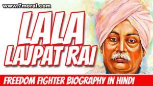लाला लाजपत राय – Lala Lajpat Rai Biography In Hindi