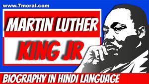 मार्टिन लूथर किंग जूनियर जीवनी – Biography Of Martin Luther King Jr In Hindi