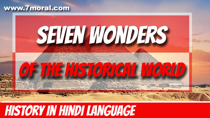 Seven Wonders Of The Historical World In Hindi