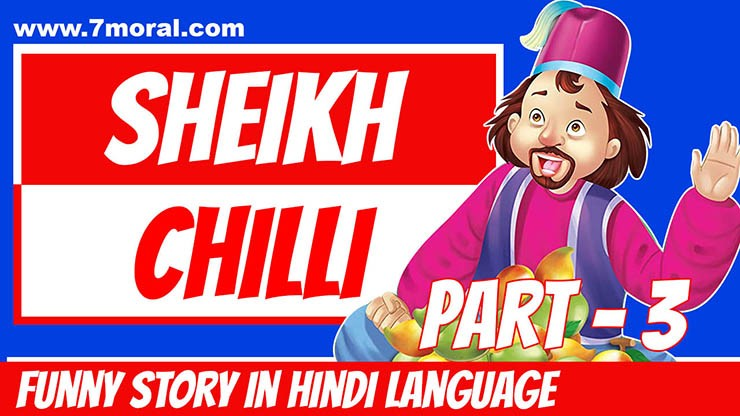 Amazing Sheikh Chilli Story In Hindi Part- 3