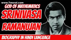 श्रीनिवास रामानुजन – God Of Mathematics Srinivasa Ramanujan Biography In Hindi