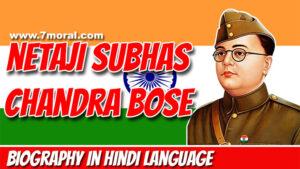 नेताजी सुभाष चंद्र बोस – Netaji Subhas Chandra Bose Biography In Hindi