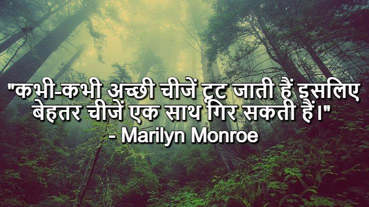 Top 20 Beautiful Quotes On Life In Hindi With Image