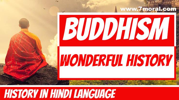 बौद्ध धर्म – Wonderful History Of Buddhism In Hindi