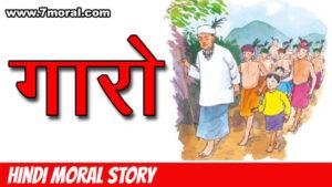 गारो - Short Moral Story In Hindi