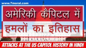 Attacks at The US Capitol History In Hindi