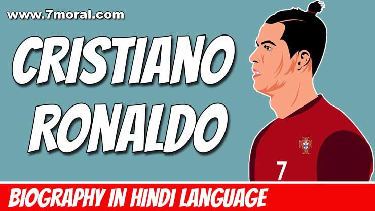 क्रिस्टियानो रोनाल्डो की जीवनी - Biography Of Cristiano Ronaldo In Hindi