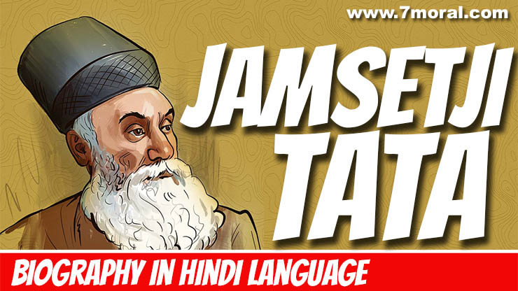 जमशेदजी नुसरवानजी टाटा की जीवनी - Biography Of Jamsetji Tata In Hindi
