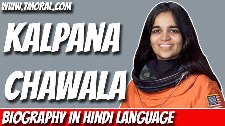 कल्पना चावला की जीवनी – Biography Of Kalpana Chawla In Hindi