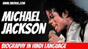 माइकल जैक्सन की जीवनी – Biography Of Michael Jackson In Hindi