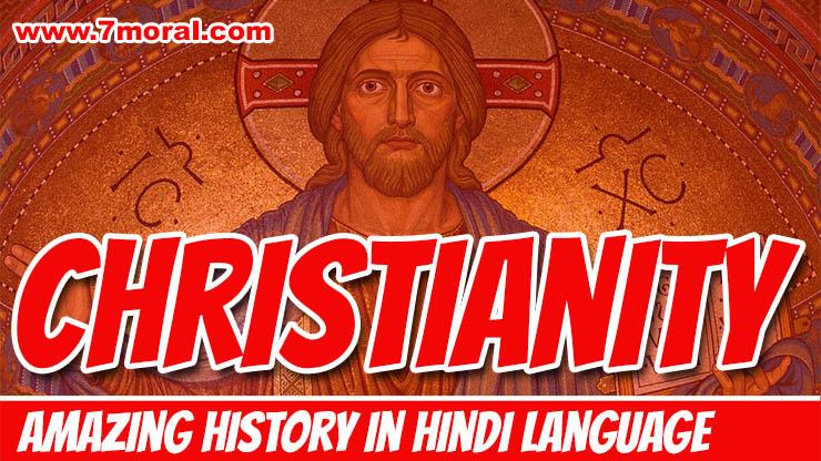 ईसाई धर्म का इतिहास - History Of Christianity In Hindi