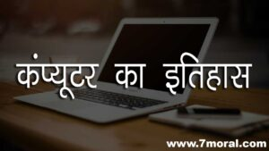 Computer Ka Itihas In Hindi - History Of Computer In Hindi