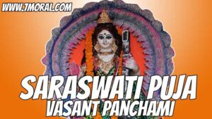 सरस्वती पूजा | वसंत पंचमी | Saraswati Puja In Hindi | Vasant Panchami In Hindi