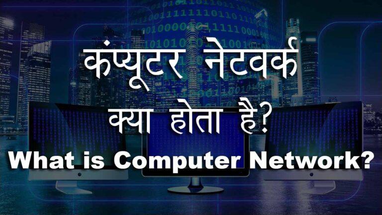 कंप्यूटर नेटवर्क क्या होता है - Computer Network Kya Hota Hai - What is Computer Network In Hindi