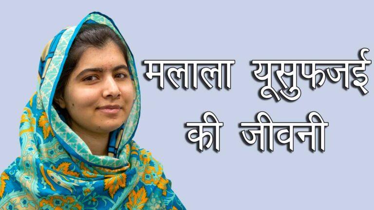 मलाला यूसुफजई की जीवनी - Biography Of Malala Yousafzai In Hindi
