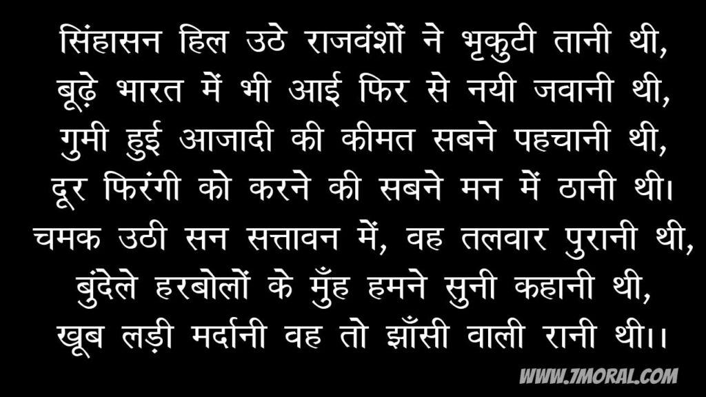 सुभद्रा कुमारी चौहान की जीवनी - Biography Of Subhadra Kumari Chauhan In Hindi