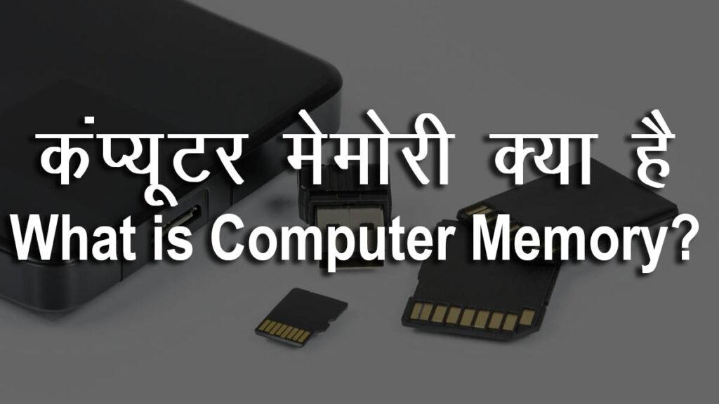 कंप्यूटर मेमोरी क्या है - Computer Memory Kya Hai - What is Computer Memory