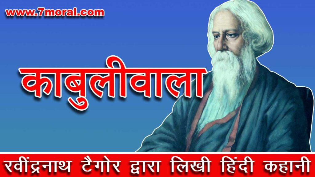 काबुलीवाला - रवींद्रनाथ टैगोर द्वारा लिखी हिंदी कहानी