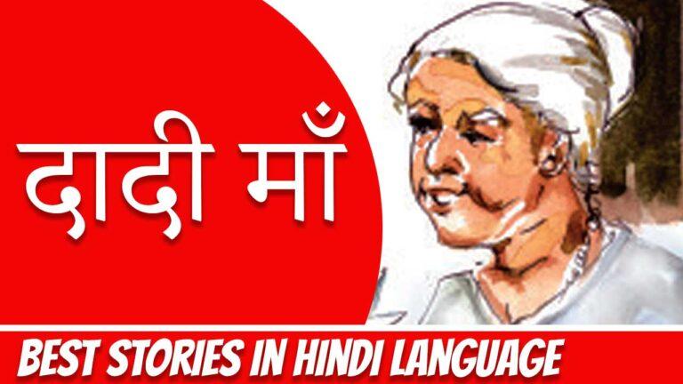 दादी-माँ-हिंदी-कहानी