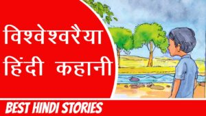 विश्वेश्वरैया-visvesvaraya-hindi-moral-story-for-kids